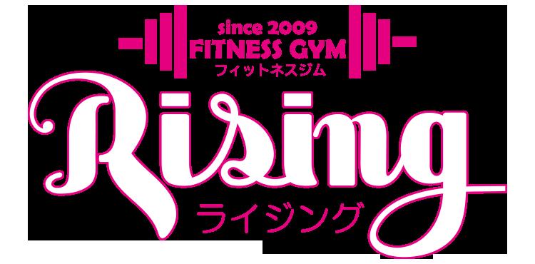 ライジング|長野県松本市のフィットネスジム・スポーツジム