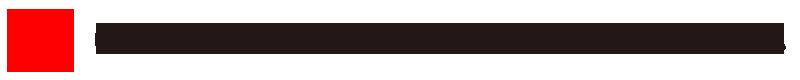 (公社)日本ボディビル・フィットネス連盟公認ジム